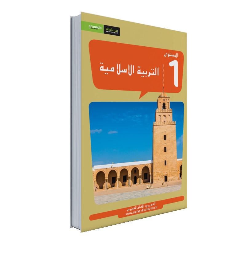 كتاب التربية الإسلامية القسم الأول