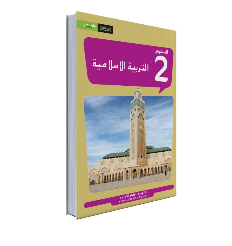 كتاب التربية الإسلامية القسم الثاني
