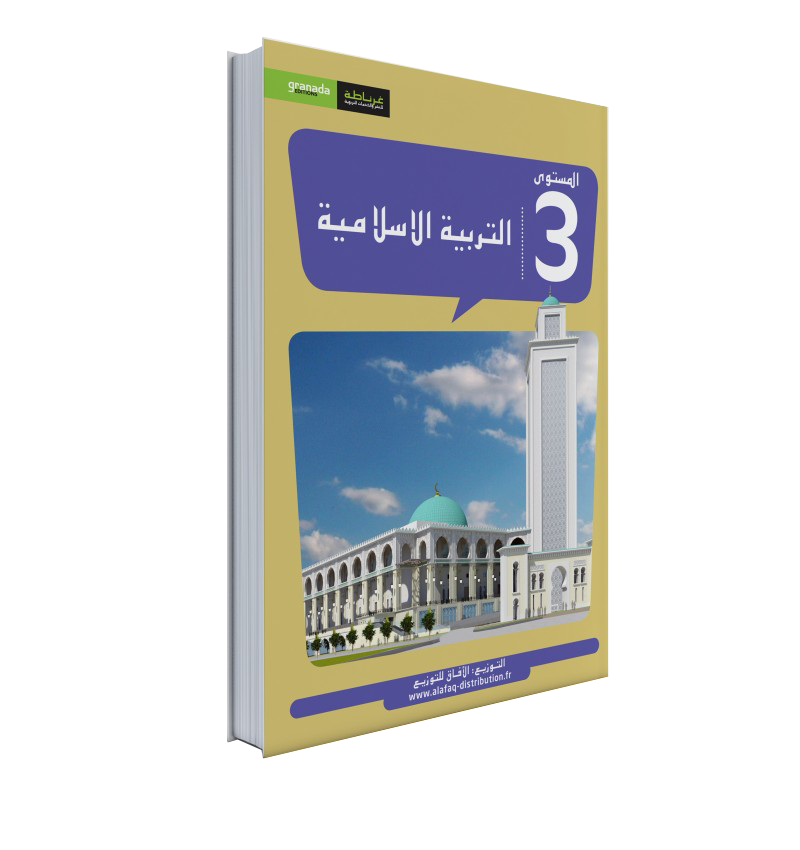 كتاب التربية الإسلامية القسم الثالث