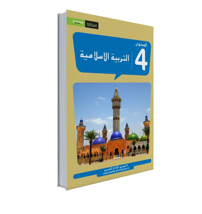 كتاب التربية الإسلامية القسم الرابع