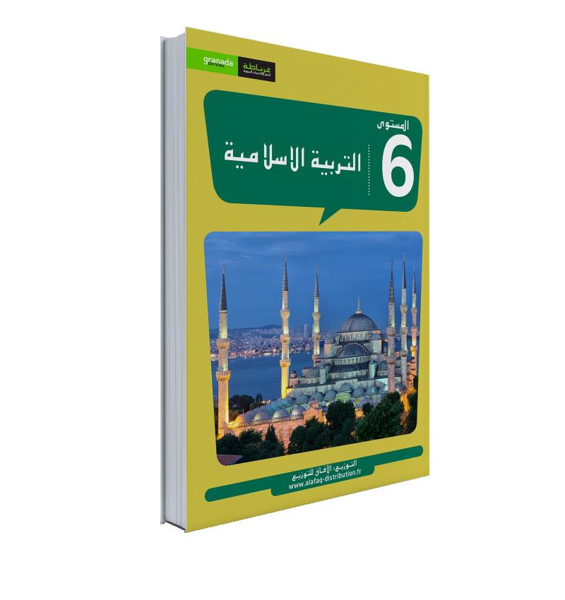 كتاب التربية الإسلامية القسم السادس